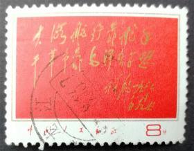 文8红题词信销一全邮票F