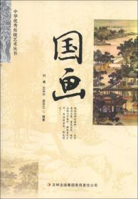 中华优秀传统艺术丛书:国画