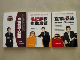 直销心法、手把手教你做直销、直销领导大战略【全三册】正版现货 全新库存书