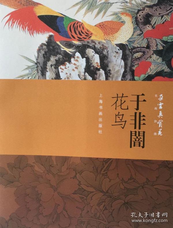 朵云真赏苑 名画抉微 于非闇花鸟(8开 全一册)