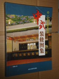中式装修图集 工艺美术资料丛书