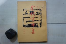 1991年文物16开:金代官印集.