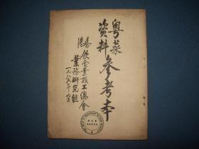 粤菜资料参考本--香港粤菜名厨手书影印版