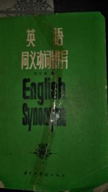 英语同义动词辨异
