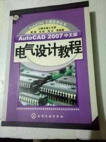 AutoCAD 2007中文版电气设计教程(附光盘)