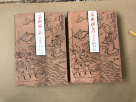 三国演义会评本(上下两册全)一版一印,两册都是宋祥瑞签赠本