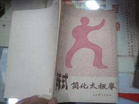 陈式简化太极拳