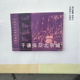 于谦保卫北京城