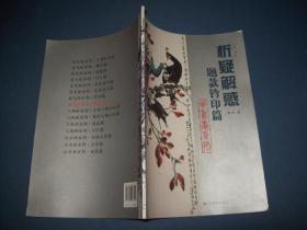 析疑解惑丛书·花鸟画系列:题款钤印篇-大16开