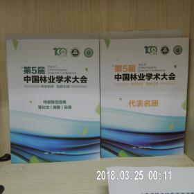 第五届中国林业学术大会/特邀报告选集暨论文(摘要)目录+代表名册【两册】