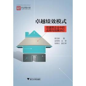 卓越绩效模式在建筑企业中的应用与效果评价