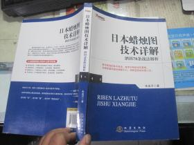 日本蜡烛图技术详解:酒田78条战法解析