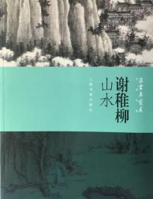 朵云真赏苑 名画抉微 谢稚柳山水(8开 全一册)