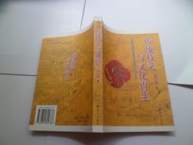 传统技艺与文化再生 : 对苏州镇湖绣女及刺绣活动的社会学考察