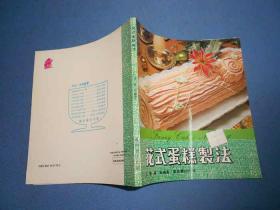 花式蛋糕制法-24开