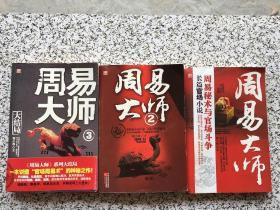 周易大师(全三册)