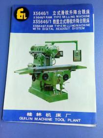 桂林机床厂--X5646/1/立式滑枕升降台铣床