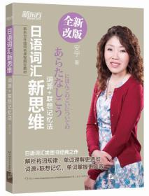 9787561942826新东方·新东方在线同名课程指定教材·日语词汇新思维:词源+联想记忆法
