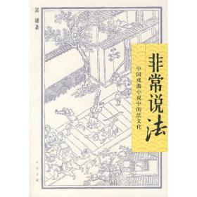 非常说法 中国戏曲小说中的法文化
