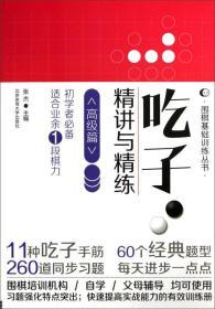 吃子 精讲与精练 高级篇 专著 张杰主编 chi zi jing jiang yu jing lian