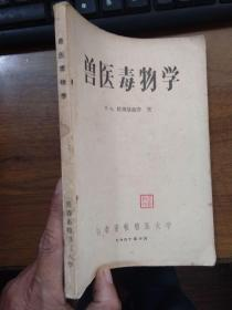兽医毒物学 57年一版一印3900册 私藏品好(只书扉略磨损)