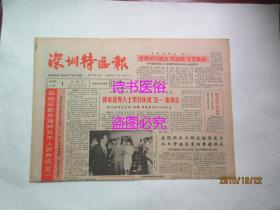 老报纸:深圳特区报 1987年5月1日 第1324期——迈向海外拓展业的第一步:记深圳经济特区发展公司、赛马与赌博:过渡期香港考察记(七)