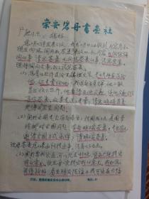 国画家郑岩信札3页