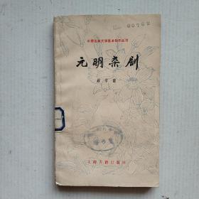 《元明杂剧》(中国古典文学基本知识丛书)
