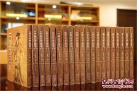中国古代书画文献辑录16开精装 全42册