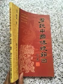 剪说中国传统节日