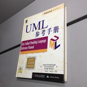UML 参考手册 (无盘)  精装 【9品-95品++++ 自然旧 实图拍摄 看图下单 收藏佳品】