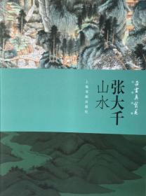 朵云真赏苑 名画抉微 张大千山水(8开 全一册)
