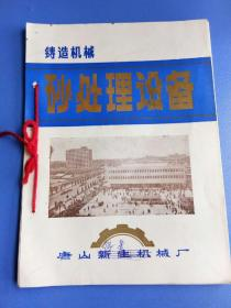 唐山新生机械厂(铸造机械、砂处理设备产品样本)