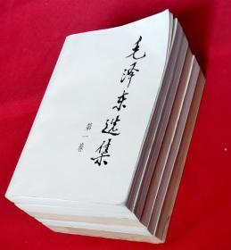 毛泽东选集 91年 第1、2、2、4卷 77年第5卷 共5卷