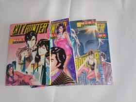 新城市猎人(1-4)(5卷)四册合售