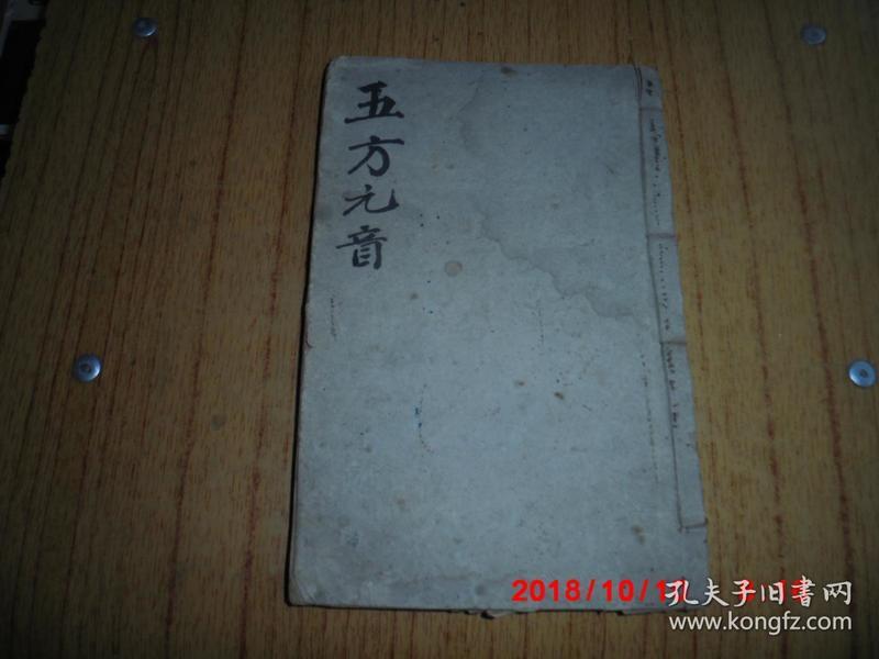 五方元音大全  樊腾凤先生原本