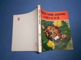 中国家庭食谱-24开