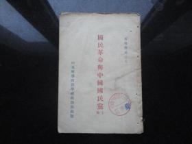 孤本(黄埔丛书之五)国民革命与中国国民党上编