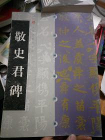 敬使君碑---中国碑帖经典.