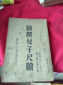 新撰女子尺牍(订正本)1938年