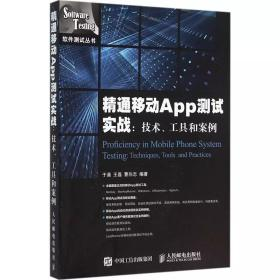 精通移动App测试实战:技术、工具和案例