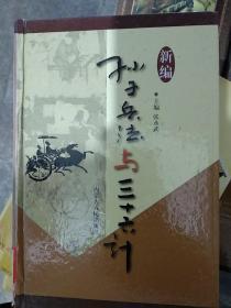 《特价!》孙子兵法与三十六计   10(情恋卷)