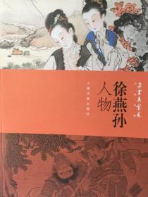 朵云真赏苑 名画抉微 徐燕孙人物(8开 全一册)