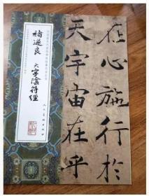 中国最具代表性碑帖临摹范本丛书 褚遂良 大字阴符经
