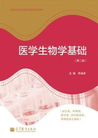 全国卫生职业教育教育部规划教材:医学生物学基础(第2版)