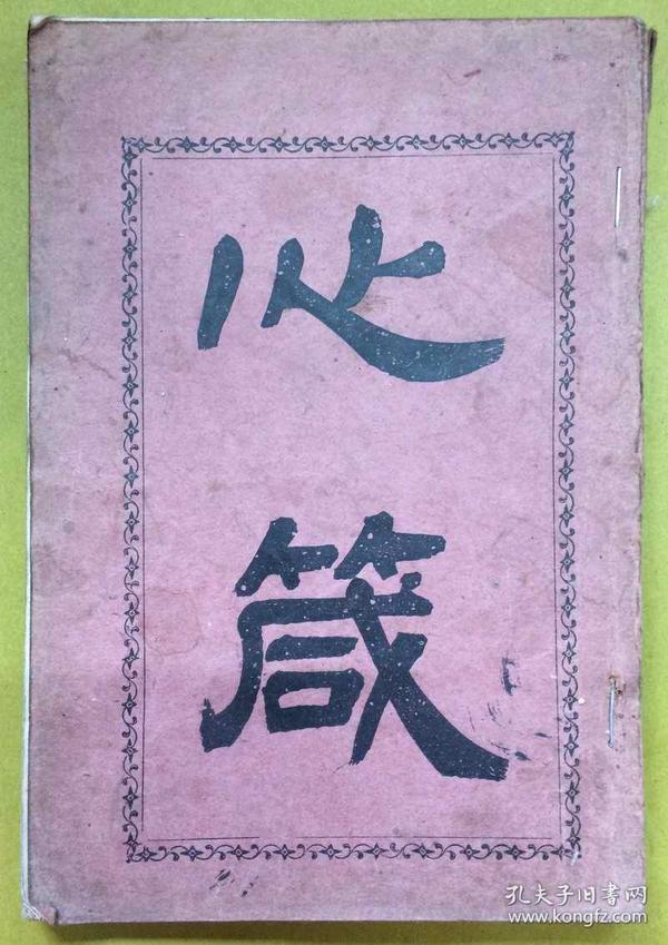 天主教文献:1914年【心箴】内前有彩图《耶稣登山训诲众民》、上海土山湾