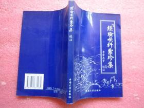 经验喉科紫珍集    1999年一版一印 正版现货