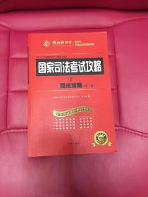 国家司法考试攻略(2)民法攻略