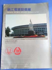 镇江电器设备厂(宣传册)