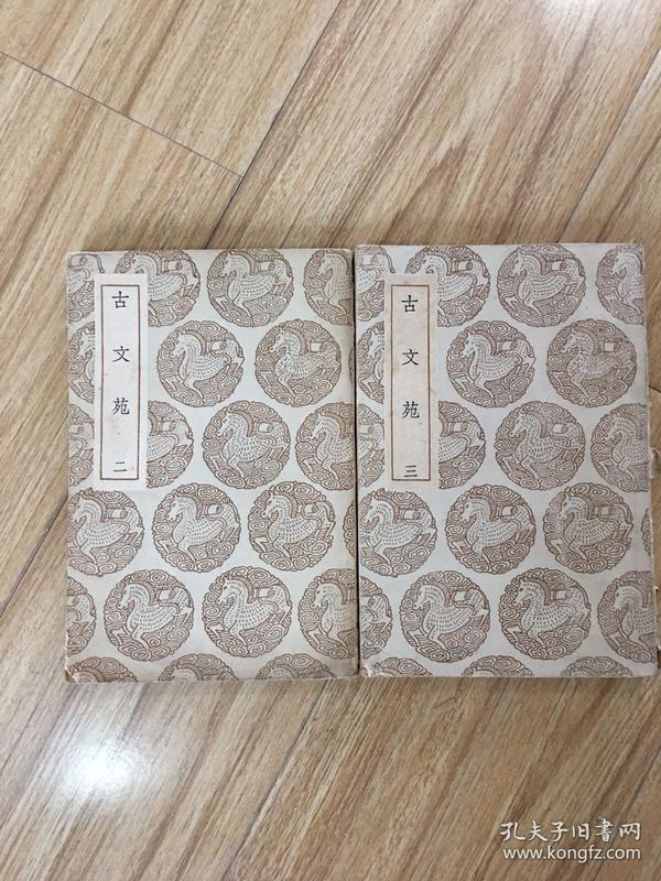 民国丛书集成初编:《古文苑》册2、3